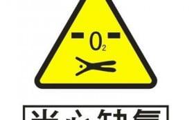 在缺氧环境内进行救援时,应注意哪些事项