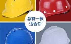 在不同行业里,安全帽的颜色代表了什么含义
