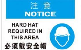 如何更好的发挥出安全帽的防护效果