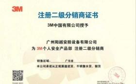 """阳越安防成为""""3M个人安全防护用品""""注册经销商"""