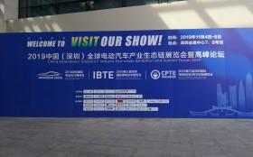 广州阳越安防赴深圳参加2019第三届深圳国际充电(站)桩技术设备展览会(简称CPTE)