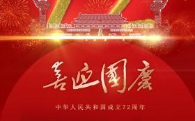 2021国庆节快乐@放假通知