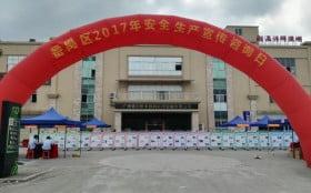 阳越安防2017年番禺区安全生产宣传月活动