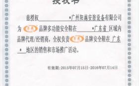 """热烈庆祝阳越成为""""孚晟品牌多功能安全鞋""""代理商"""