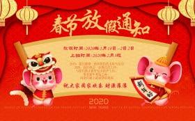 广州阳越安防2020春节放假公告