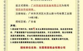 """阳越成为""""尊王安全鞋""""项目合作经销商"""